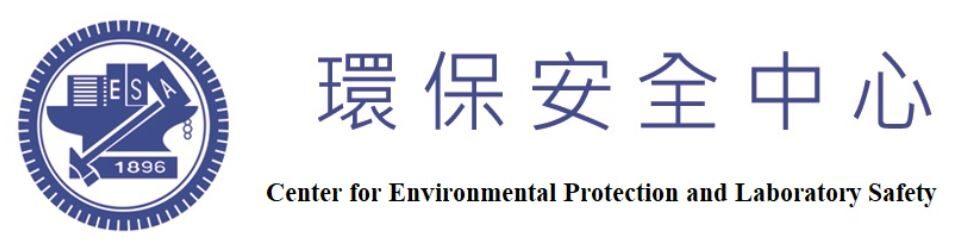 國立交通大學 環保安全中心